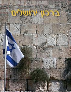 Birchon Yerushalayim Cover